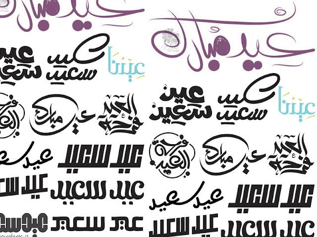 41 ملف تايبوجرافيك فيكتور للعيد عيد سعيد