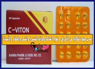 سي فيتون C-VITON 500 MG أقراص علاج مرض الأسقربوط والأنيميا وأعراض نزلات البرد والانفلونزا لتقوية المناعة والأسنان والعظام و البشرة فوائده وأضراره وجرعته للحامل والمرضعة للأطفال وبدائله وسعره في 2020