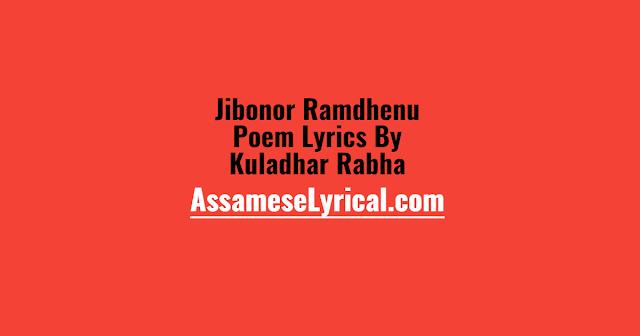 Jibonor Ramdhenu Poem Lyrics