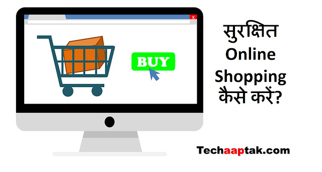 online shopping safety tips and guide in hindi