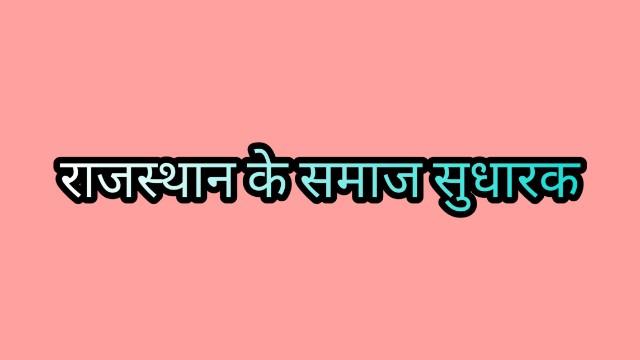 Rajsthan ke Smaj Sudharak