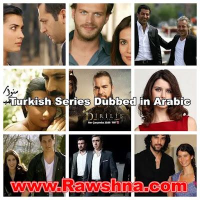أفضل مسلسلات تركية مدبلجة بالعربي على الإطلاق