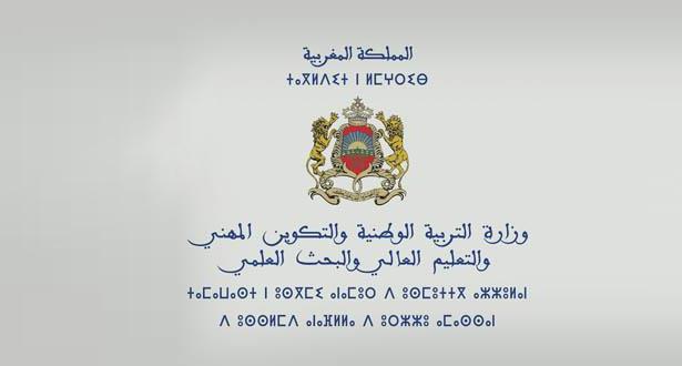 جامعات مغربية