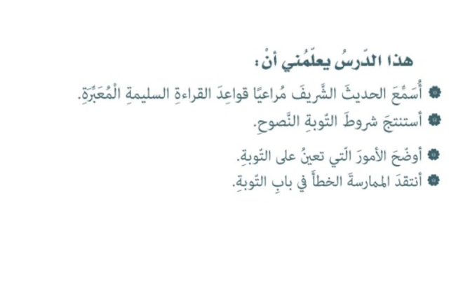 حل درس التوبة فرصة العمر تربية إسلامية فصل أول صف سابع