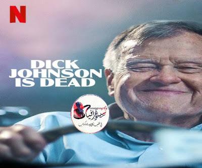 فيلم Dick Johnson Is Dead أفلام رعب أكشن فيلم مترجم أجنبي أفلام تركي أفلام هندي أفلام رومانسية