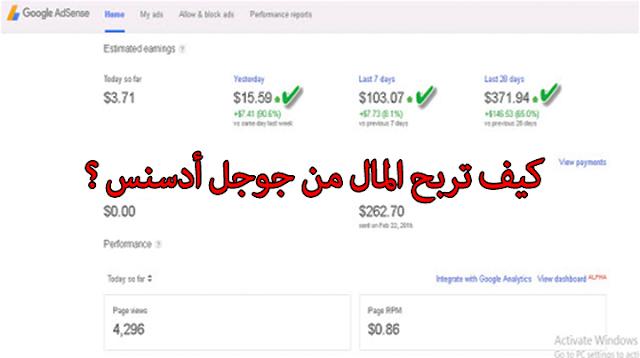 طريقة فتح حساب جوجل ادسنس + كيف أربح منه  مع سر القبول $ ؟