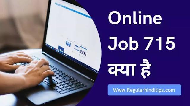 Online job 715 ऑनलाइन जॉब 715