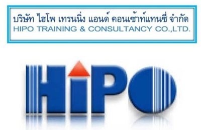 HIPO Training ผู้ให้บริการด้านการจัดอบรม สัมมนา (Training Seminar) Public Training และ In-house Training ด้วยประสบการณ์มากกว่า 30 ปี