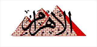 العمل براتب يبدأ من 3500 جنية فى وظائف جريدة الأهرام لسنة 2019