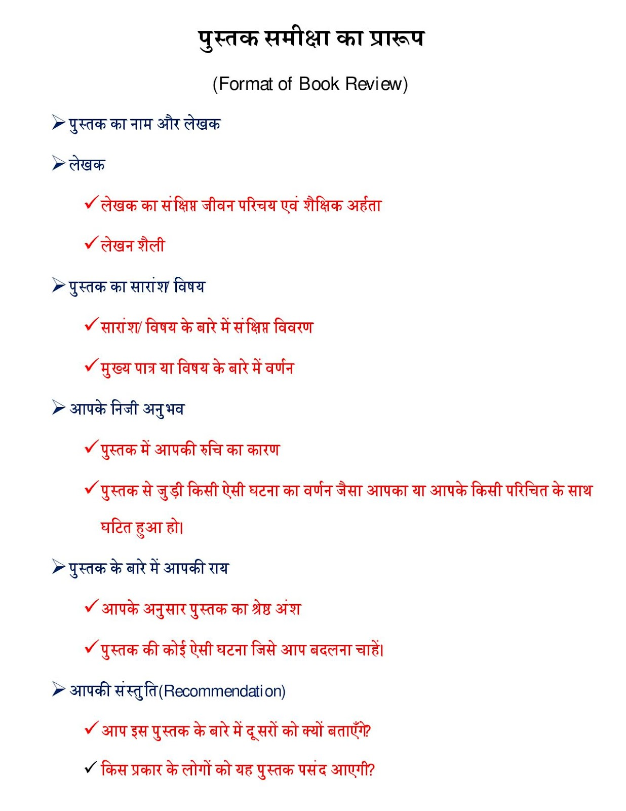how to write a book review format in hindi