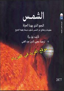 كتاب الشمس النجم الذي يهبنا الحياة pdf، كتب النجوم والكواكب، كتب علم الفلك والفضاء ، كتب الفيزياء الكونية، النظام الشمسي، كتب مترجمة بروابط تحميل مباشرة