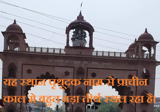 when to visit pehowa after death in hindi, pehowa direction, saraswati ghat pehowa, pind daan kaun kar sakta hai