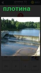 На широкой речке поставлена плотина, через которую поступает вода в канал с крутыми берегами