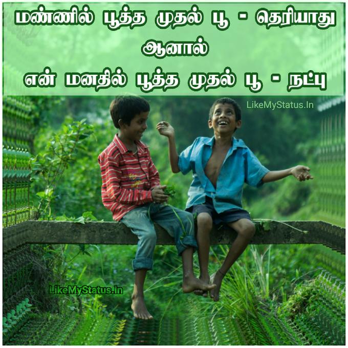 நண்பனுக்கு காலை வணக்கம் மற்றும் இரவு வணக்கம்... Friendship Quote In Tamil...