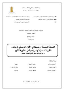 الصحة النفسية و الأداء الوظيفي pdf