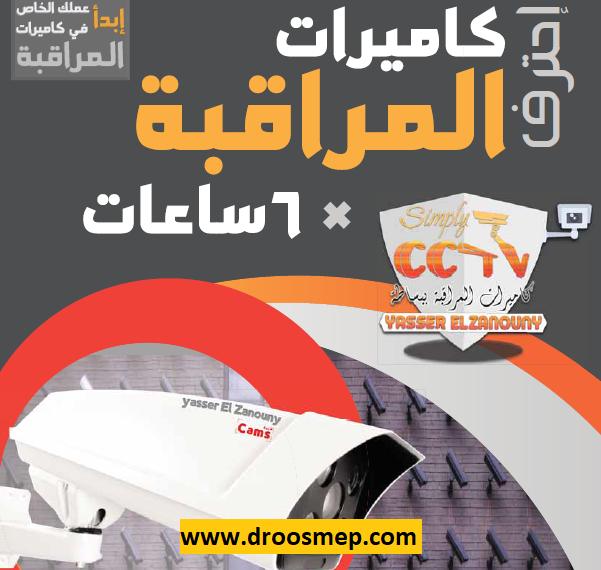 تحميل كورس احتراف كاميرات المراقبة  CCTV PDF