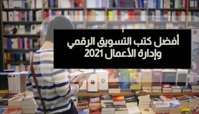 كتب التسويق الرقمي وإدارة الأعمال 2021