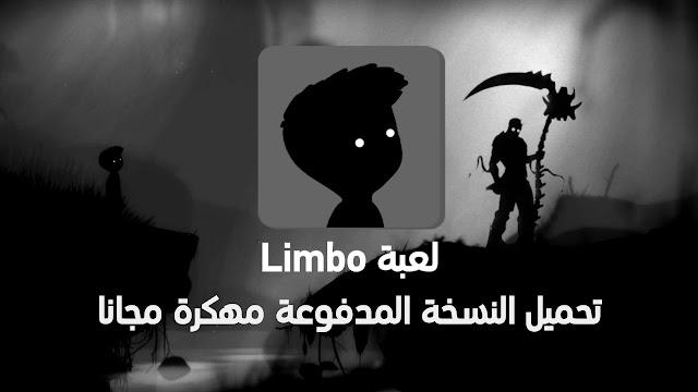 تحميل لعبة limbo مهكرة كاملة برابط مباشر للاندرويد