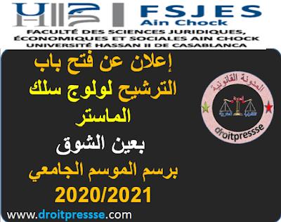 اعلان عن فتح باب الترشيح لولوج سلك الماستر  بعين الشوق برسم الموسم الجامعي 2020/2021