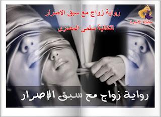 قرأة رواية زواج مع سبق الإصرار كاملة pdf للكاتبة سلمى المصري - مكتبة الأميرة