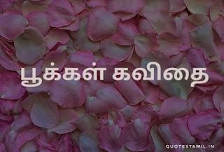 pookal kavithai in tamil