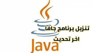 تنزيل برنامج جافا 2021 كاملة برابط مباشر - Java