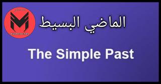 شرح قاعدة الماضي البسيط  past simple