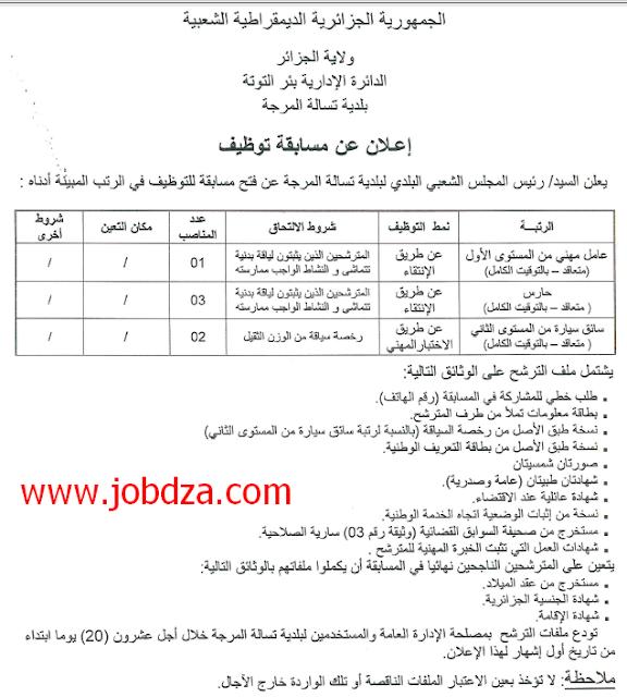 إعلان توظيف في بلدية تسالة المرجة ولاية الجزائر