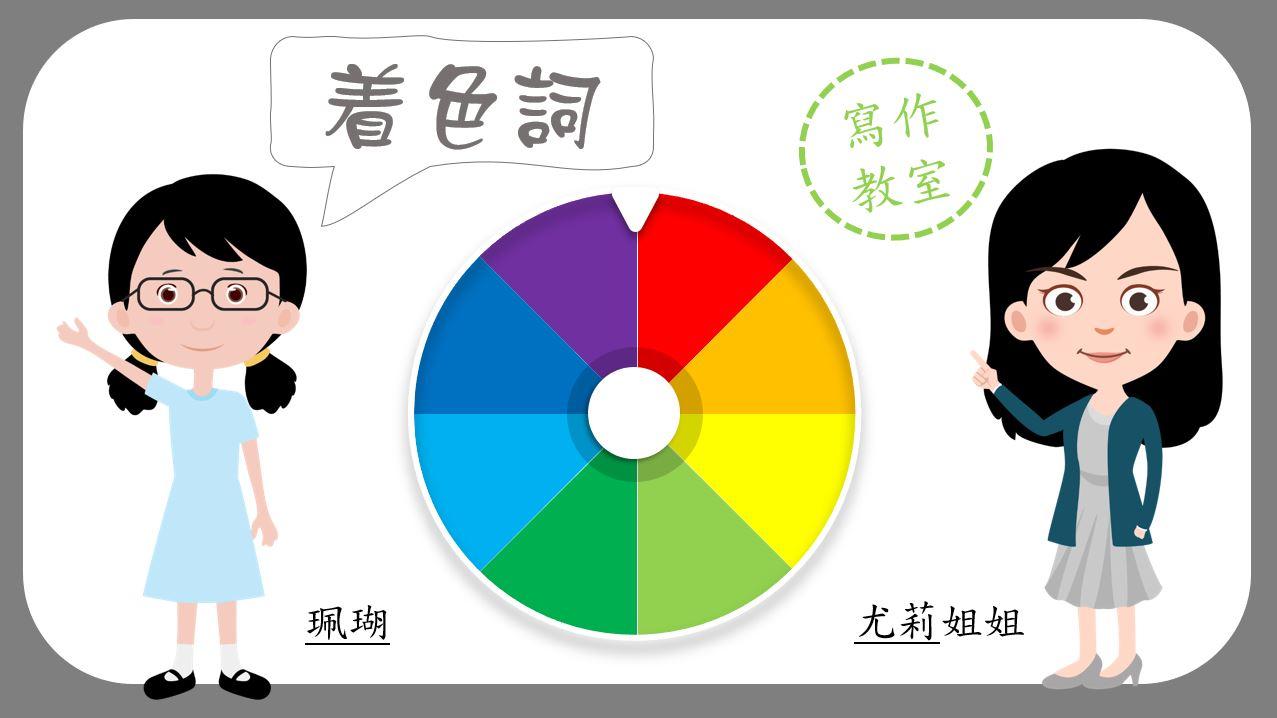香港小學中文寫作短片系列:着色詞|寫作教室|尤莉姐姐的反轉學堂