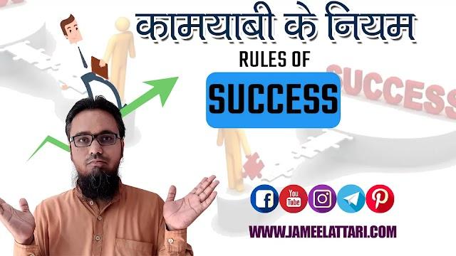 Golden rules to get success   सफलता हासिल करने के गोल्डन रूल्स