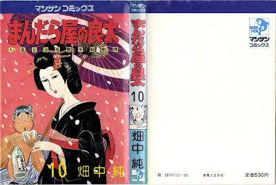 まんだら屋の良太 第01-10巻 [Mandara Ya no Ryouta vol 01-10] rar free download updated daily