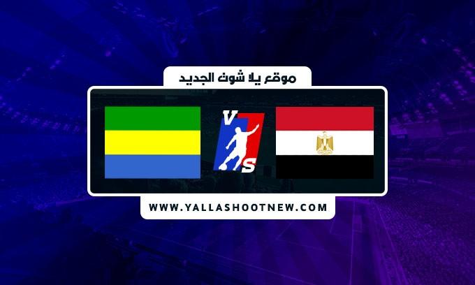 نتيجة مباراة مصر والجابون اليوم في تصفيات كأس افريقيا