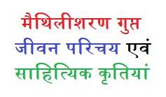 मैथिलीशरण गुप्त का जीवन परिचय एवं साहित्यिक कृतियां | Maithili Sharan Gupt Ka Jivan Parichay, evm rachnayen, kritiyan