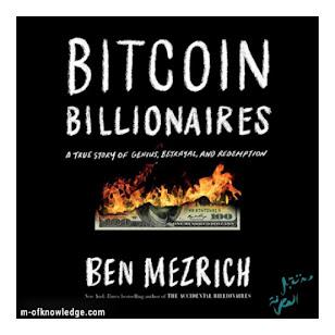 كتاب مليارديرات البيتكوين للكاتب الأمريكي بن ميزريتش Ben Mezrich .. كيف تحول شقيقان إلى مليارديرين بفضل البيتكوين ؟!