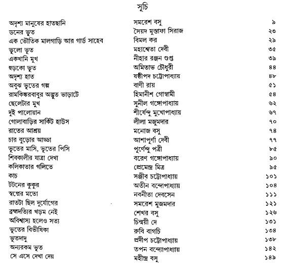 sreshtho bhuter golpo pdf