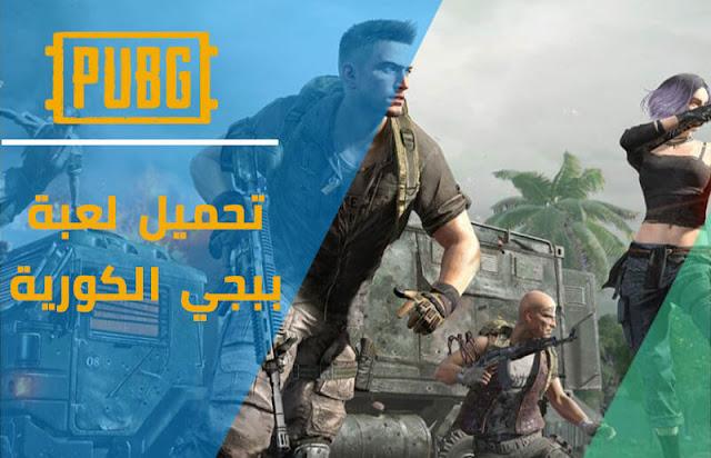 تحميل لعبة ببجي الكورية للاندرويد اخر اصدار 2021
