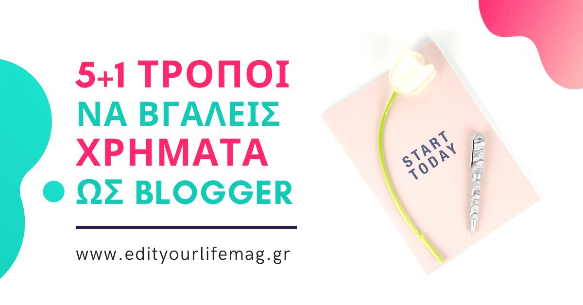 πληρωμή bloggers