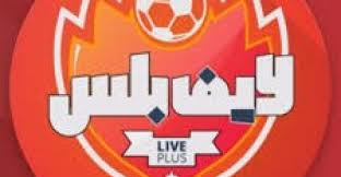 تحميل تطبيق لايف بلس LivePlus للأندوريد والكمبيوتر و للايفون مجانا  لمشاهدة المباريات وقنوات التلفزيون