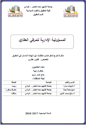 مذكرة ماستر: المسؤولية الإدارية للمرقي العقاري PDF