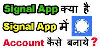 Signal app क्या है ? Create Account in Signal App?