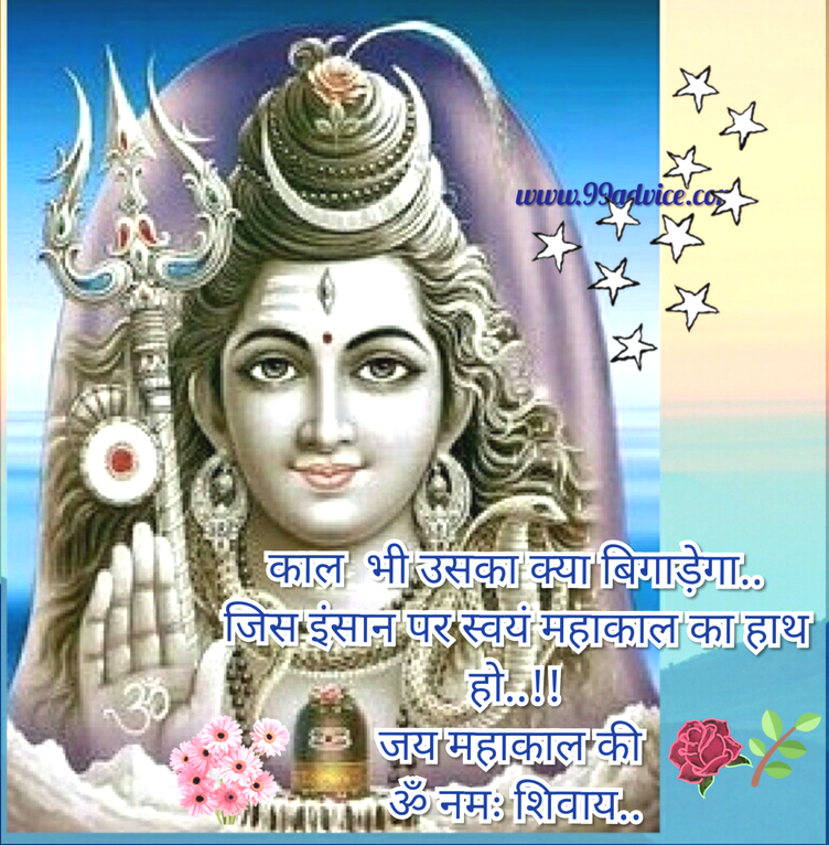 Lord Shiva 2019 Whatsapp Images & Quotes Free Download