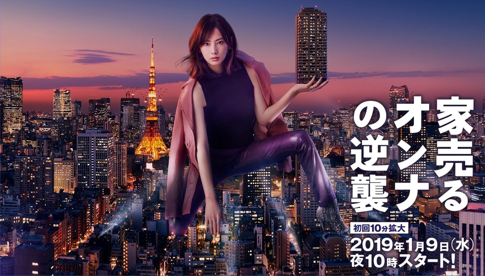 Dorama World: Oricon's most anticipated Winter 2019 dramas ranking