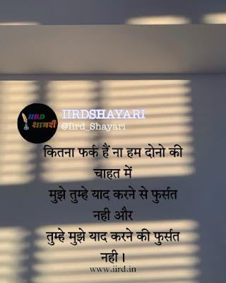 jab tumse baat nahi hoti shayari
