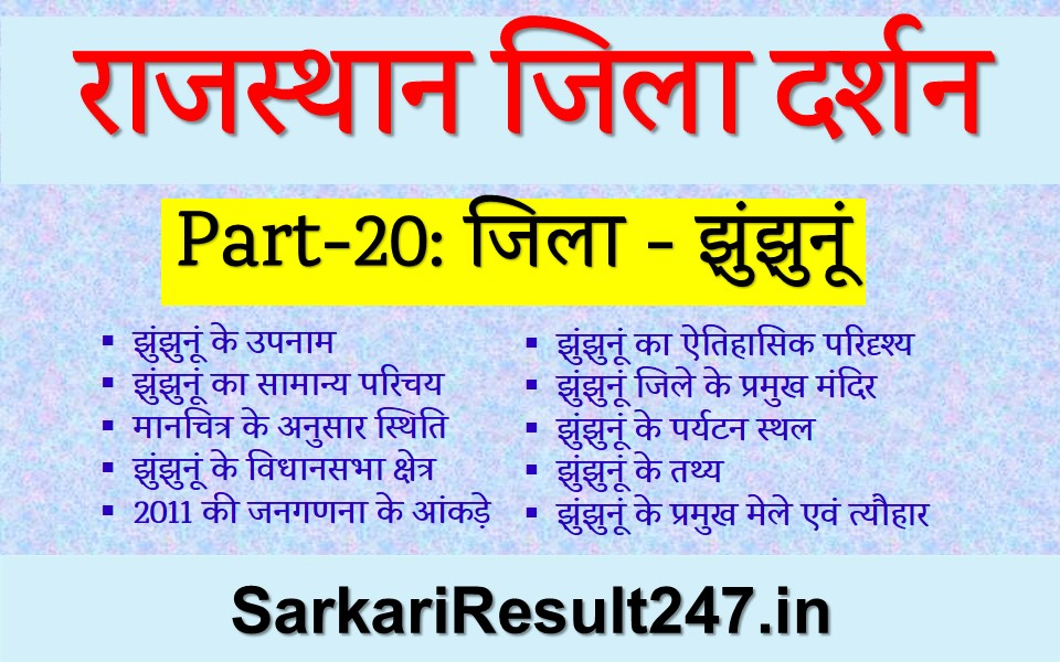 Jhunjhunu District GK in Hindi, Jhunjhunu GK in Hindi, Jhunjhunu Jila Darshan