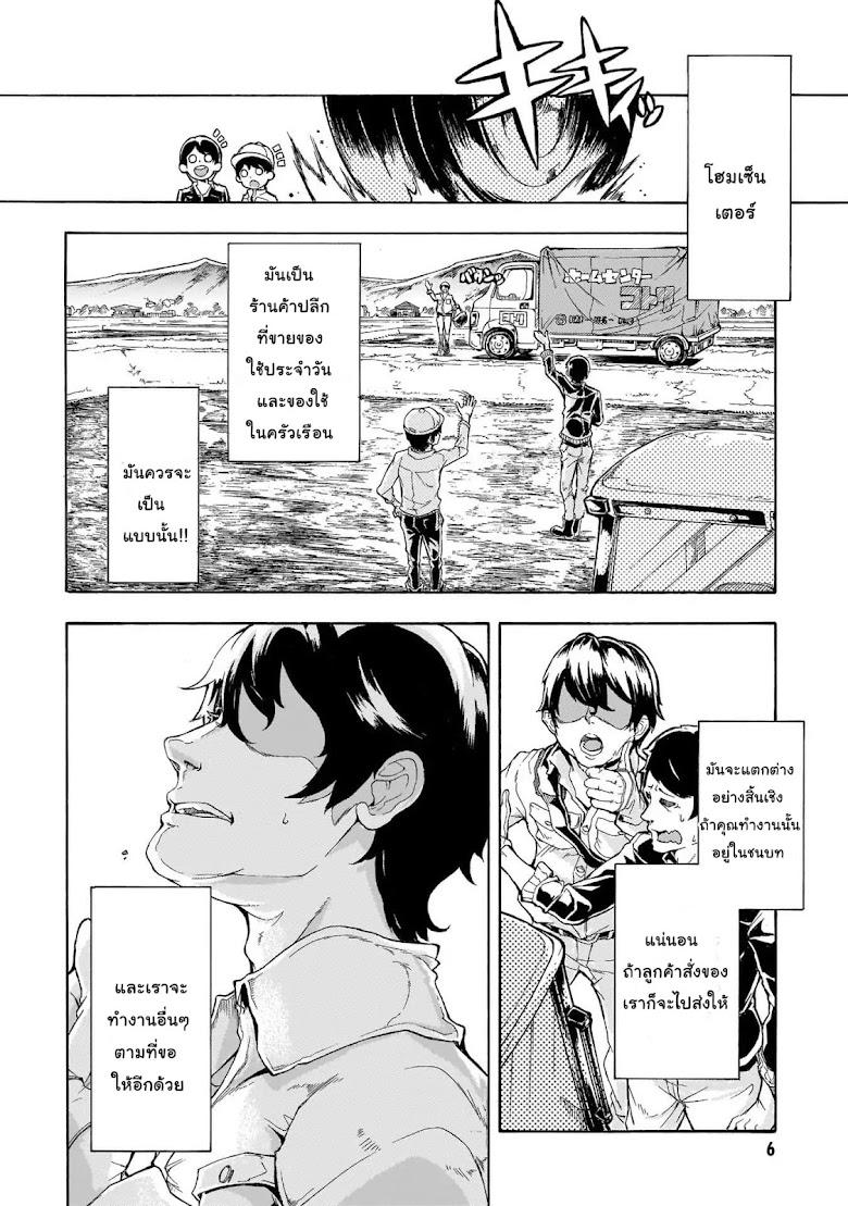 Inaka no Home Center Otoko no Jiyuu na Isekai Seikatsu - หน้า 4