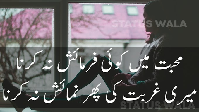 Heart Touching Sad Shayari For Instagram Facebook WhatsApp Status in Hindi 2020
