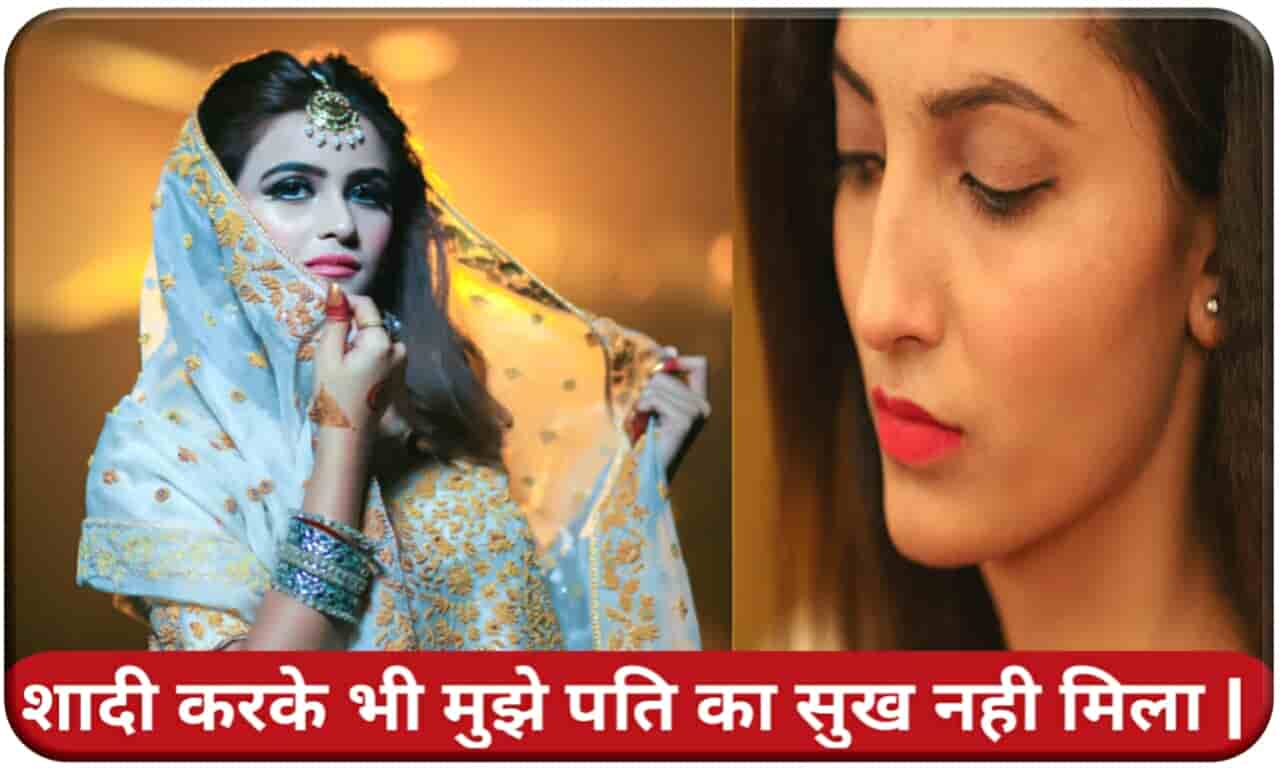 Husband Wife Story in Hindi ! love short stories in hindi