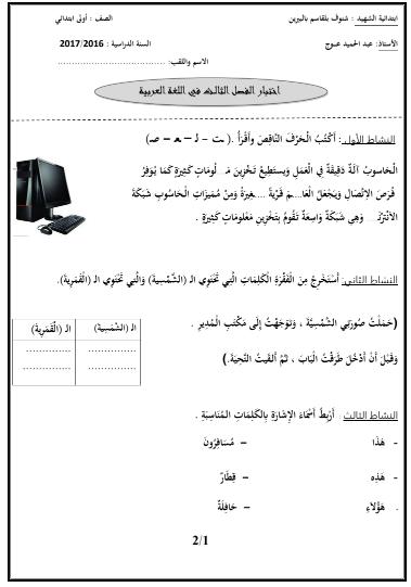 النموذج 19: اختبارات اللغة العربية السنة الأولى ابتدائي الفصل الثالث