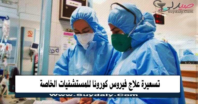 الصحة ترسل تسعيرة علاج فيروس كورونا للمستشفيات الخاصة