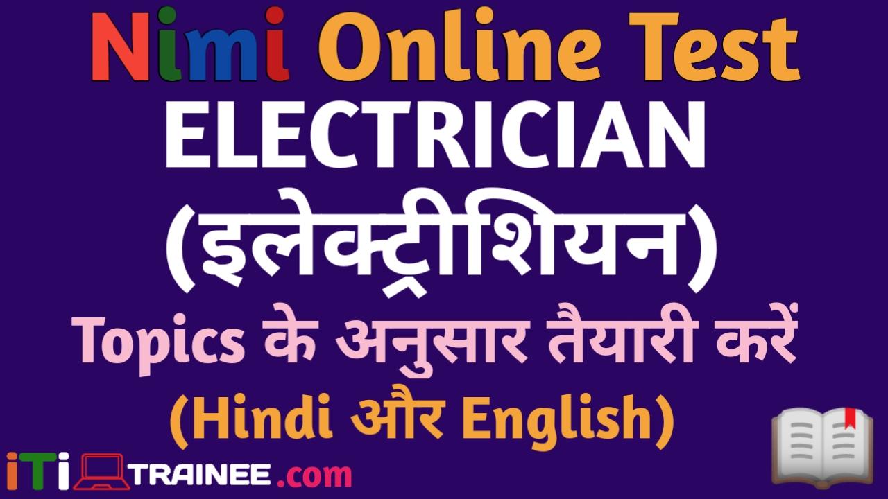 Nimi Online Test iTi Electrician Hindi   English